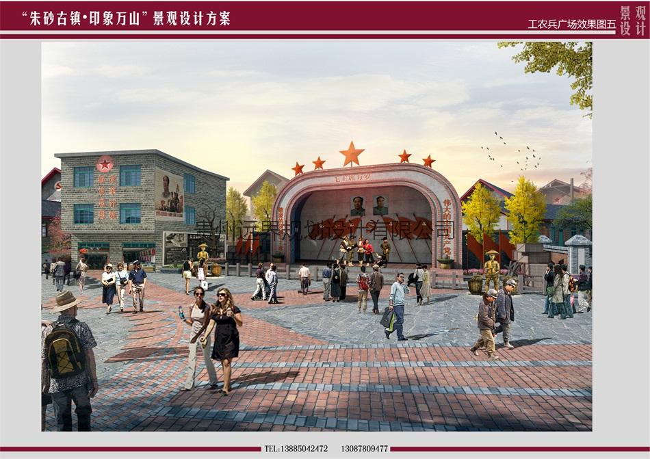銅仁市萬山區朱砂古鎮文旅影視城景區規劃設計方案