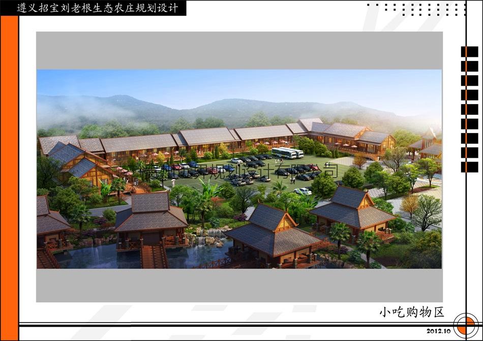 遵義招寶劉老根生態農莊規劃設計方案