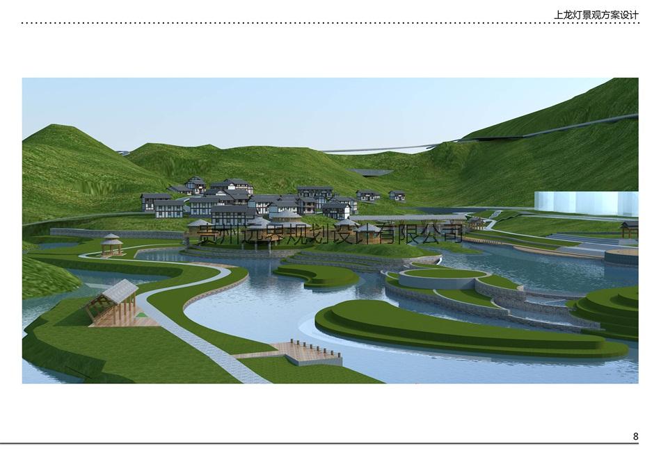 務川上龍燈景觀設計方案