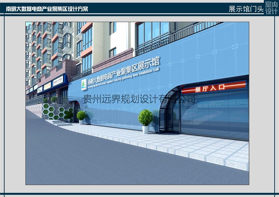 貴陽市南明區大數據電商產業園空間設計方案