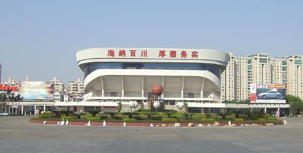 东莞市体育馆