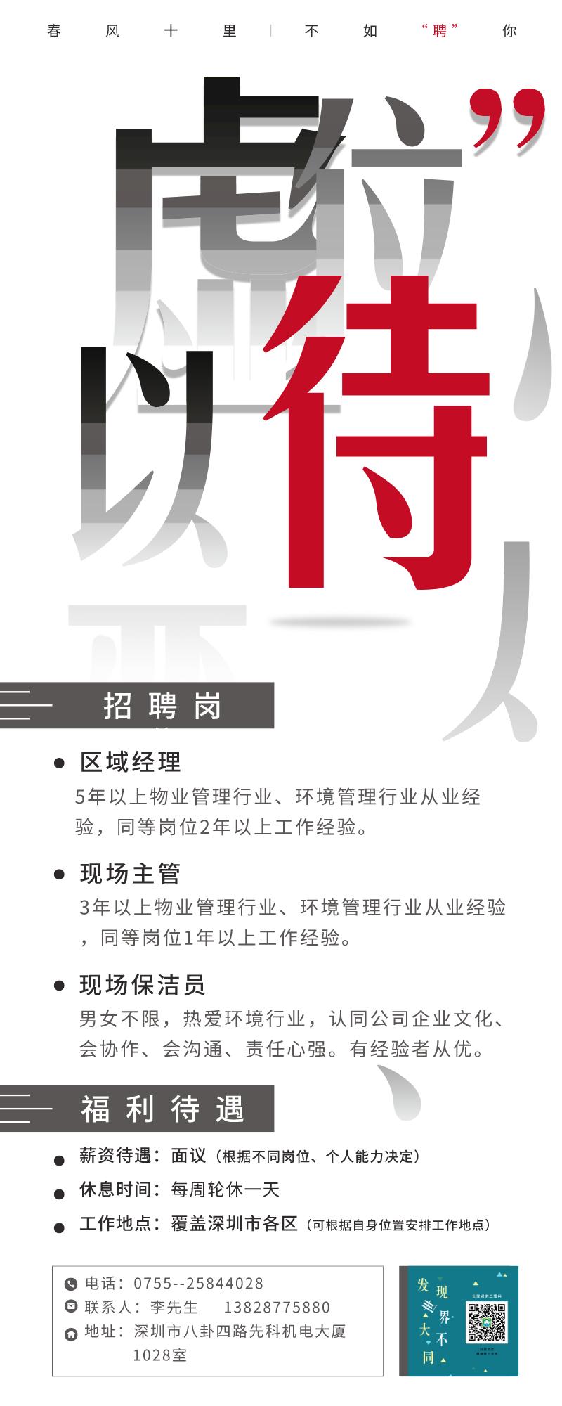 招聘(3岗).png