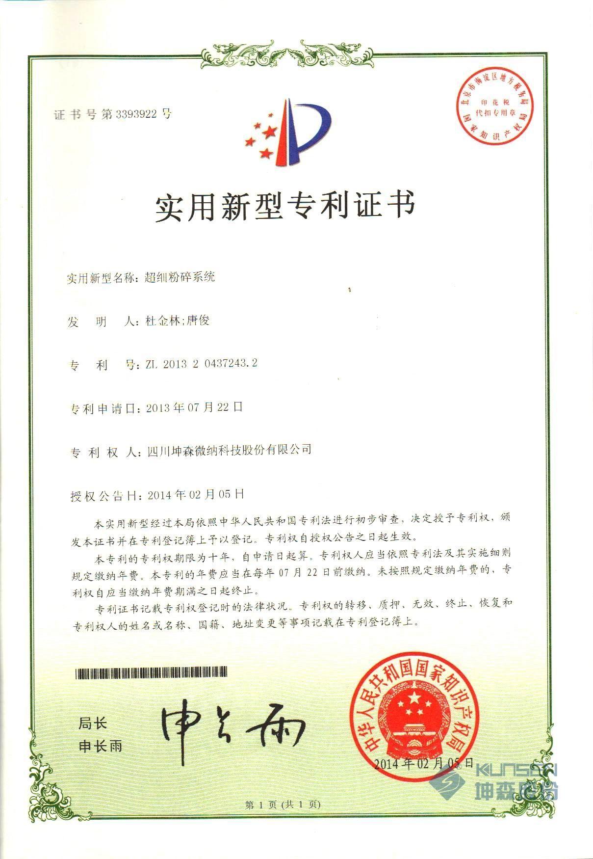 超细粉碎系统专利证书