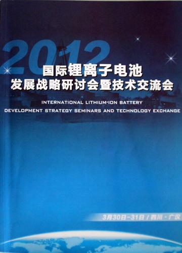 2012锂离子电池