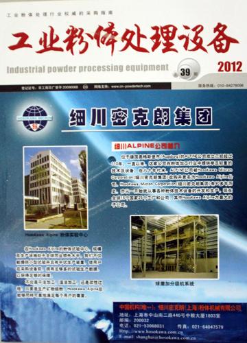 工业粉体处理设备