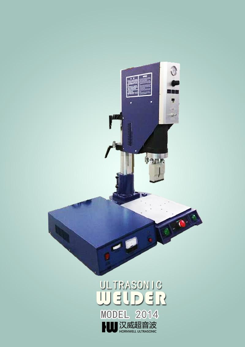 2014型超声波焊接机