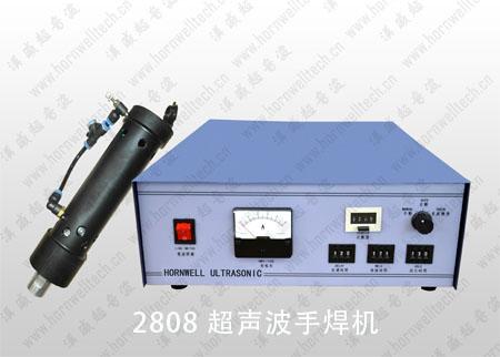2808 大功率超声波手焊机