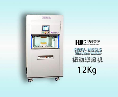 HWV-M55LS 12Kg振动摩擦机