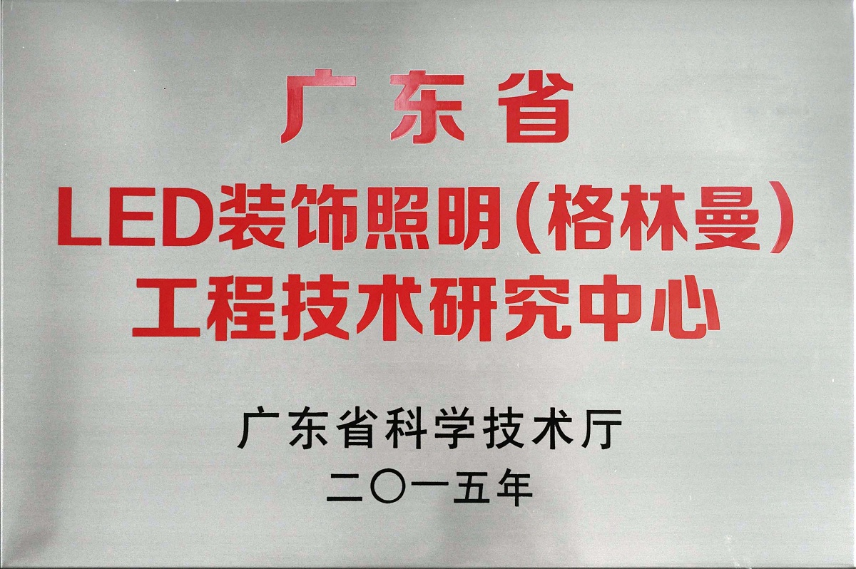广东省LED装饰照明工程技术研究中心