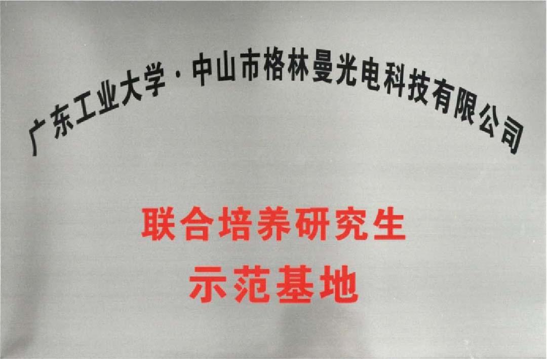 广东工业大学培养研究生基地
