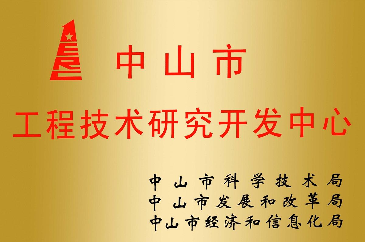 中山市工程技术研究开发中心