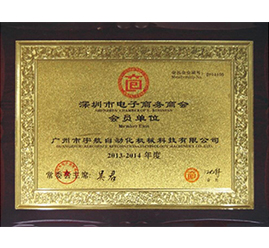 深圳市电子商务商会会员单位