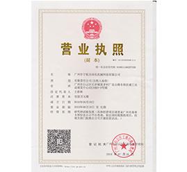 广州宇航机械营业执照