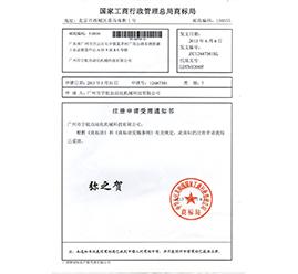 迷之贺商标注册证书