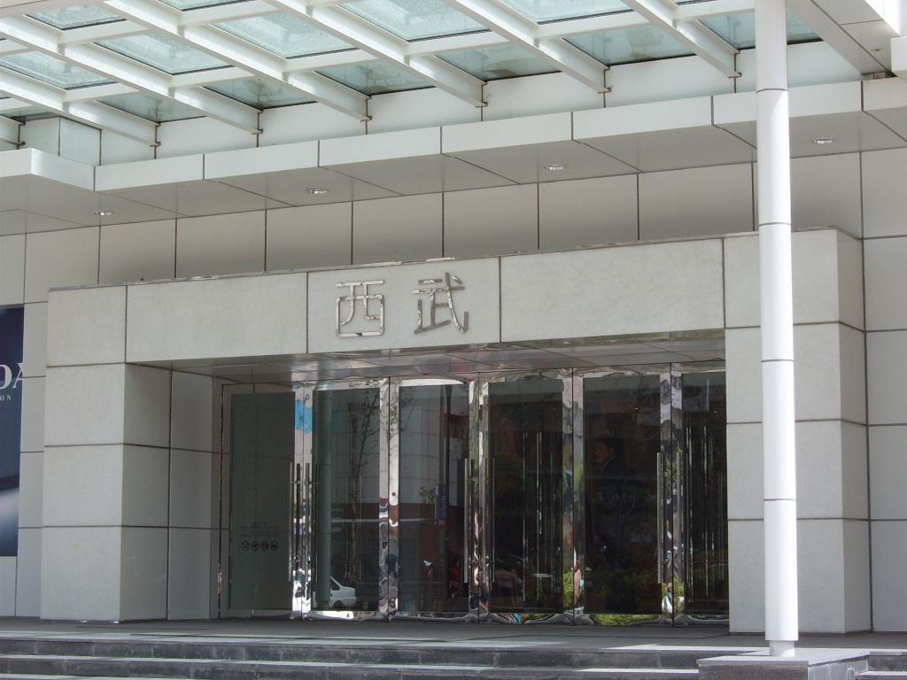 沈陽西武大廈