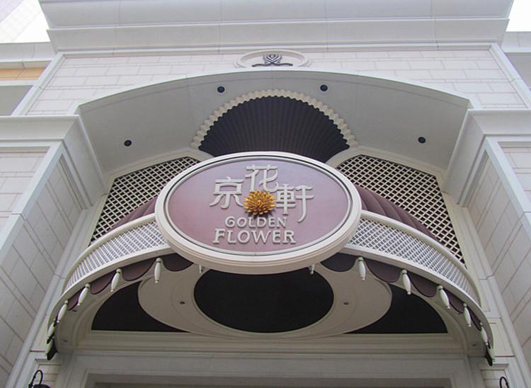 澳門永利皇宮酒店