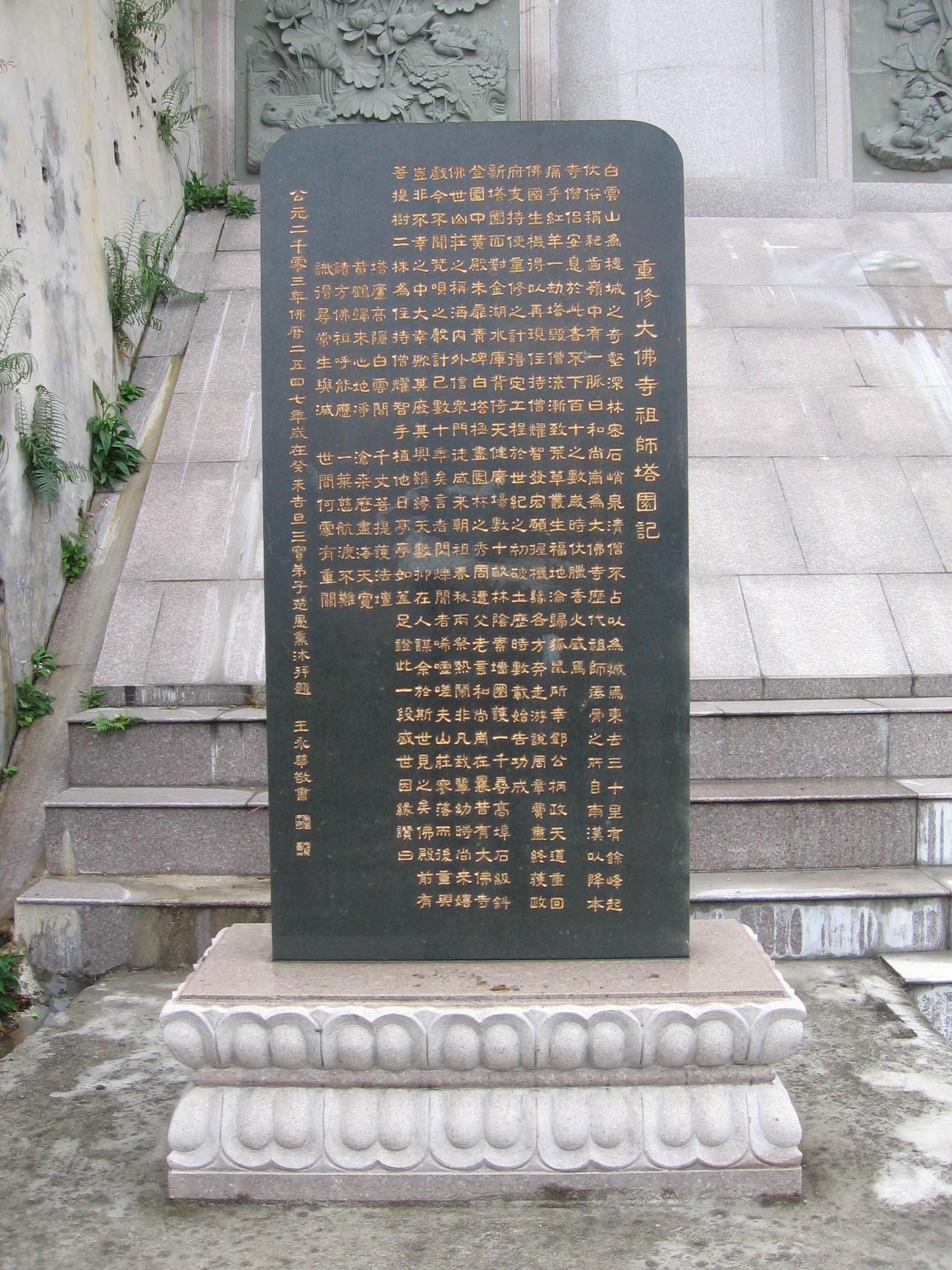 廣州大佛寺