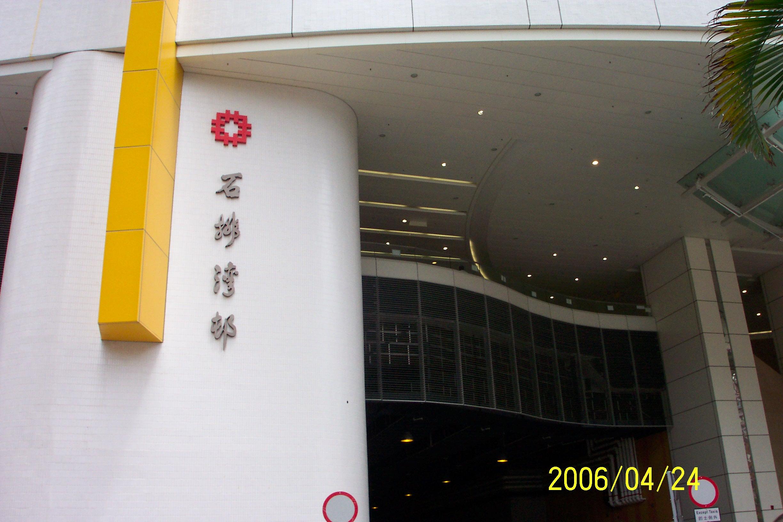 香港石排灣
