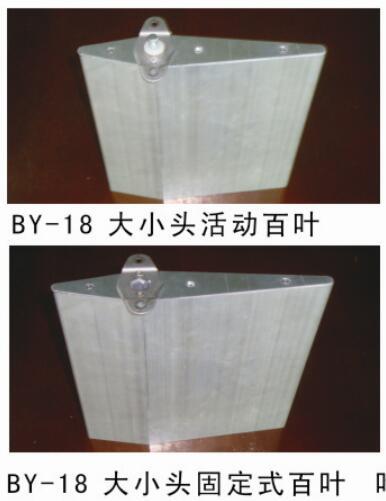 活動型材遮陽百葉