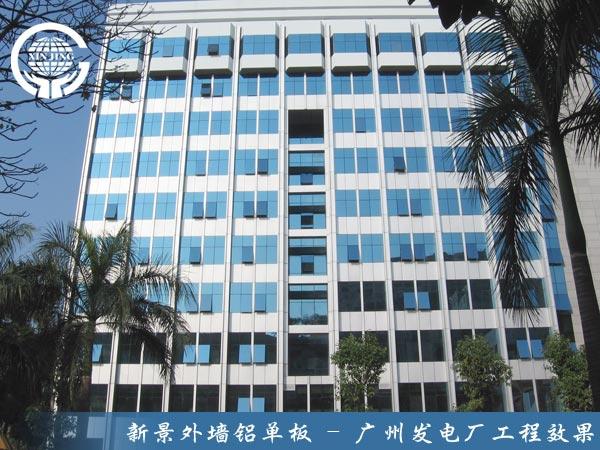 廣州發電廠
