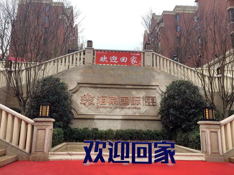 重庆财信海棠国际