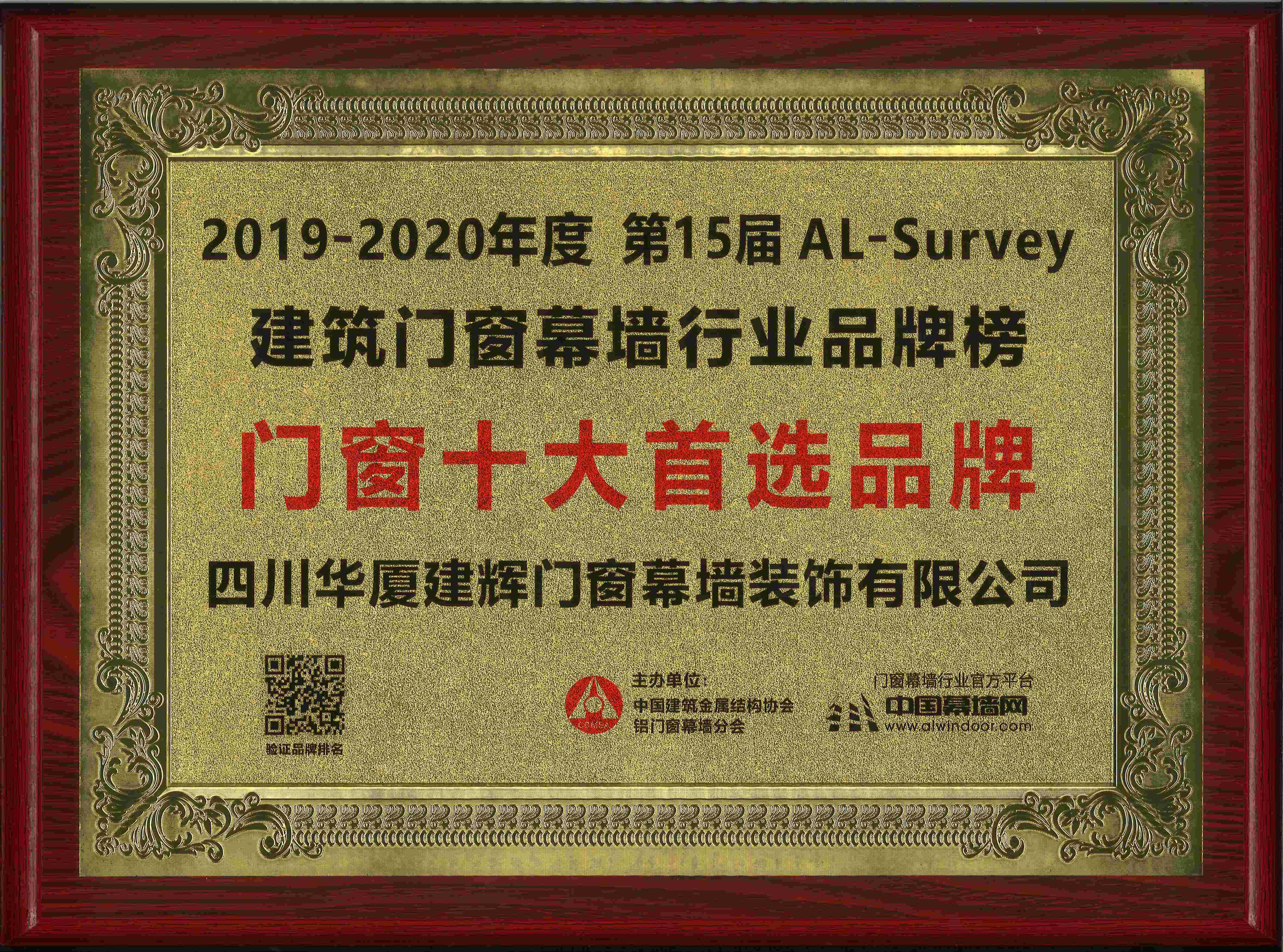 门窗十大首选品牌(2019-2020)