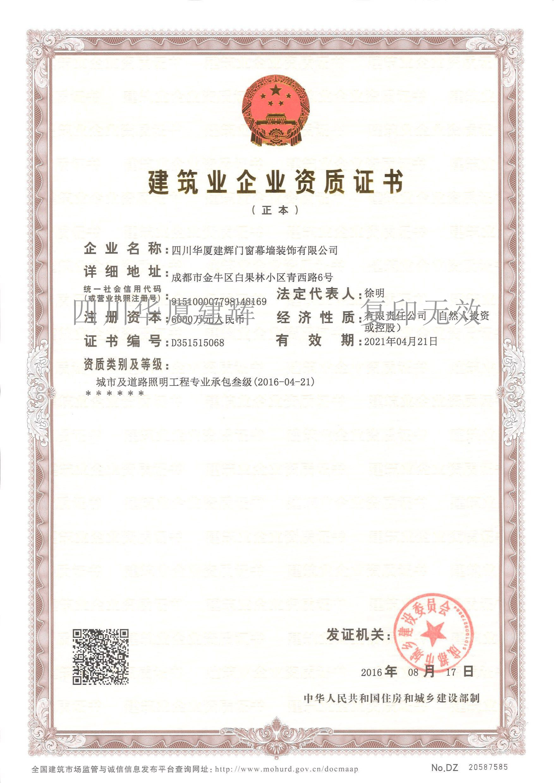建筑业三级照明资质证书