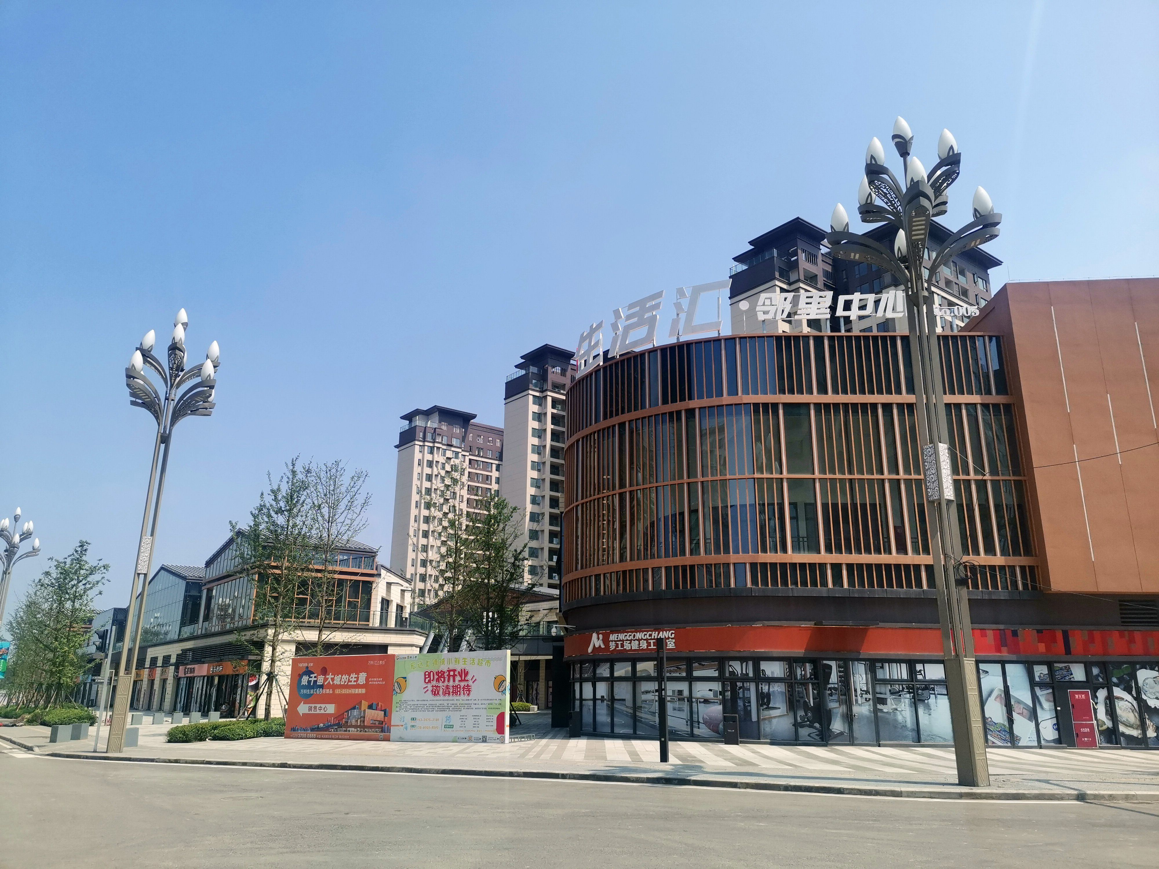 万科·眉州文化村邻里中心