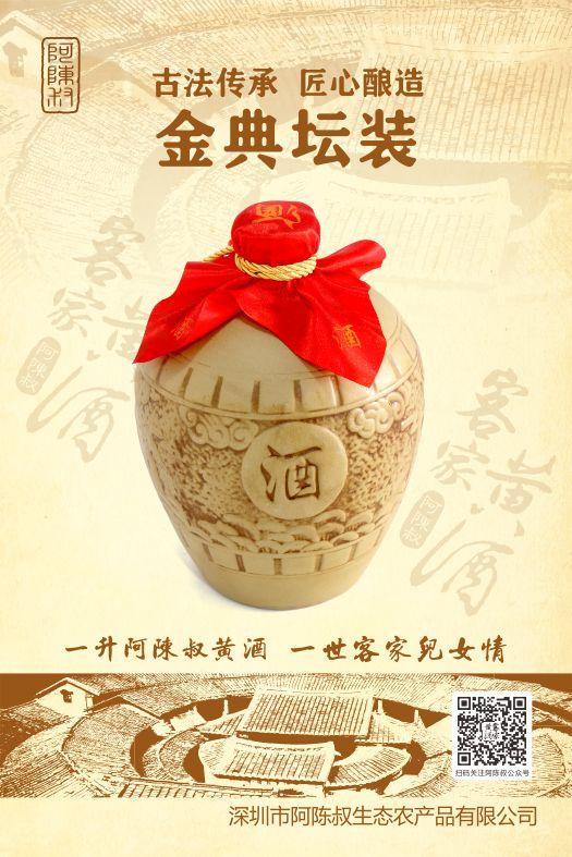 火炙原浆黄酒-坛装5斤