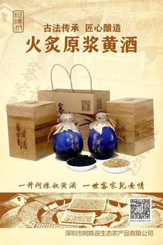 火炙原浆黄酒-竹盒装2斤(500ML*2支)