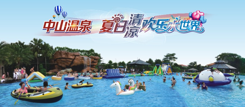 Zhongshan hot spring launched the official website, the official micro-blog