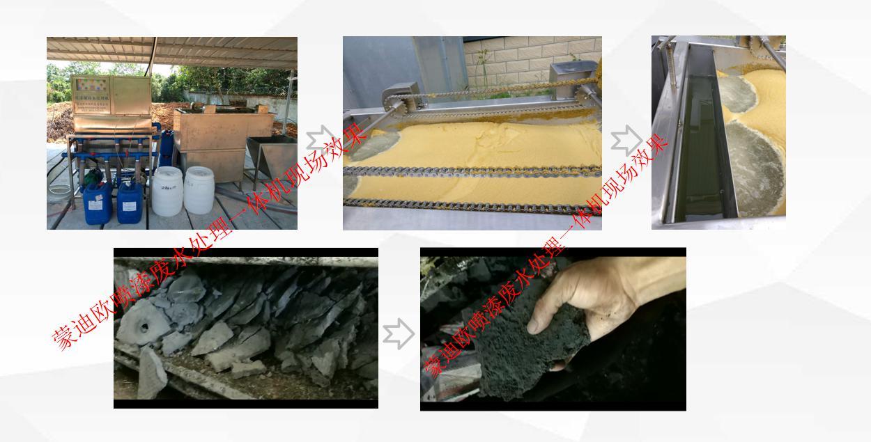 家具厂喷漆废水处理工艺案例