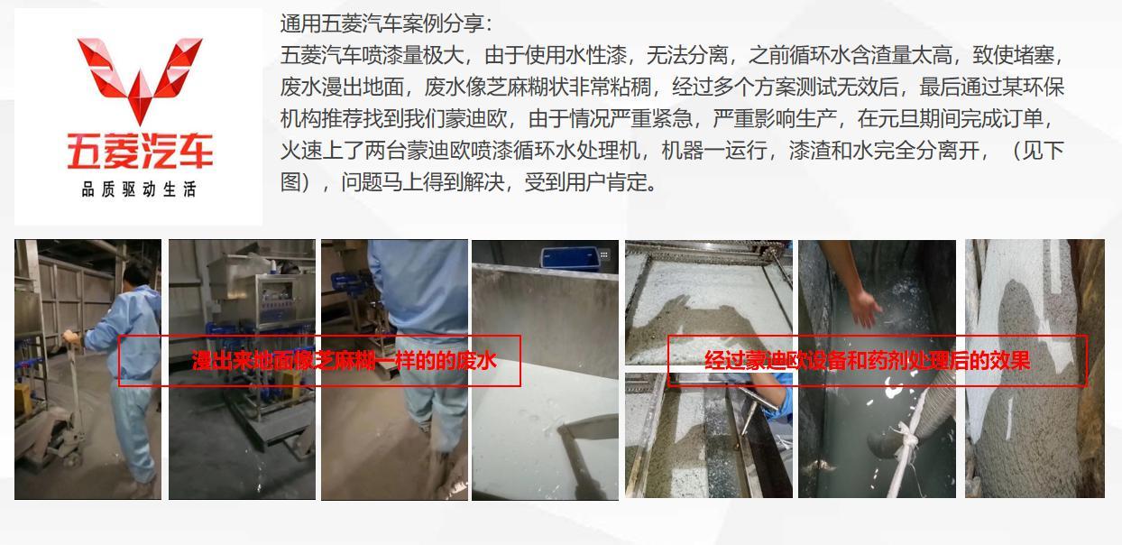 汽车厂喷漆废水处理工艺案例