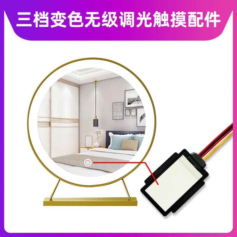 智能化妆镜梳妆镜触摸开关配件 LED化妆镜镜面触摸感应开关配件