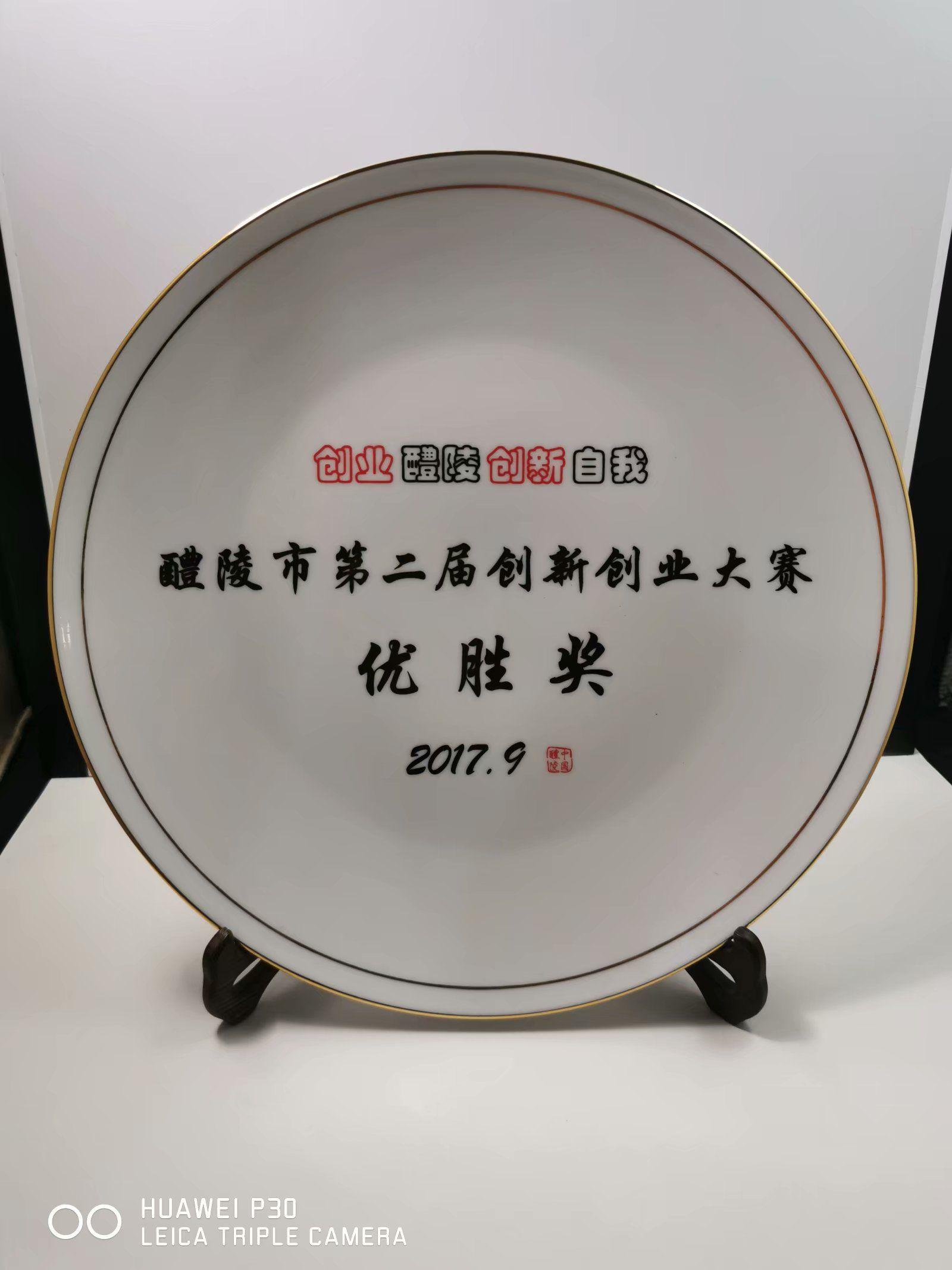psb优胜奖