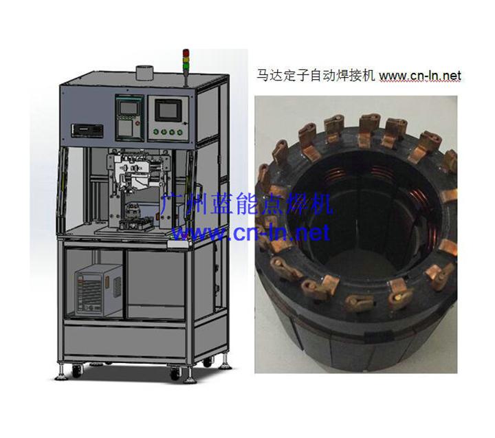 EPS电机自动点焊机