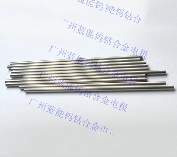 钨钴合金电极棒