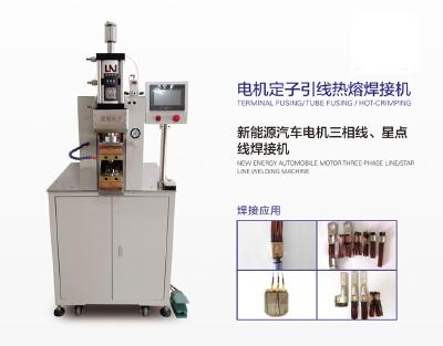异步电动机三相线铜端子焊接机,效率快