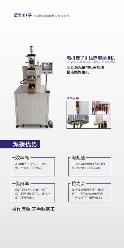 电机定子引线与铜端子焊接热熔焊接机
