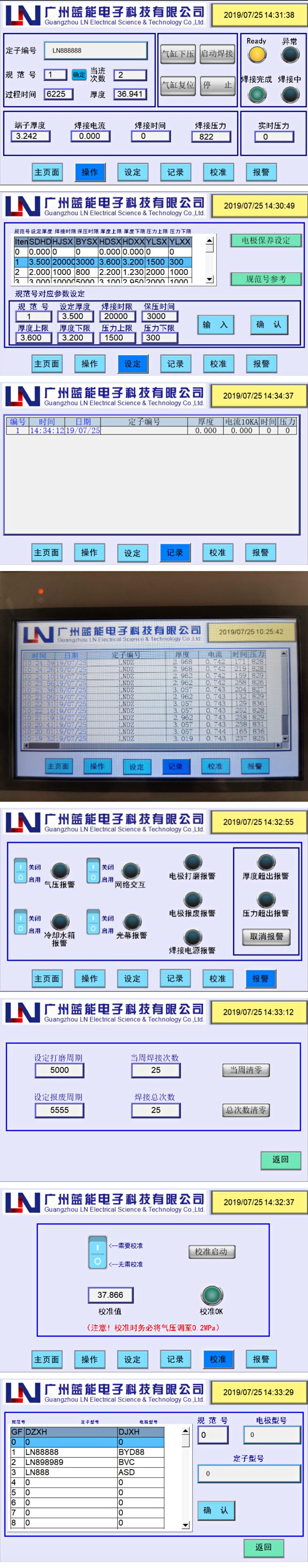 左右夹焊式电机定子引出线焊接机