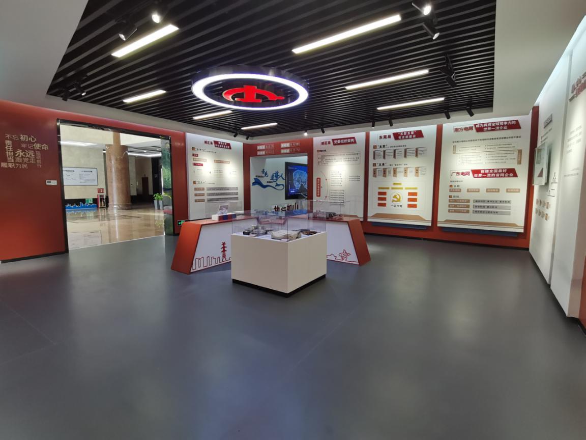 东莞城区供电局党建展厅