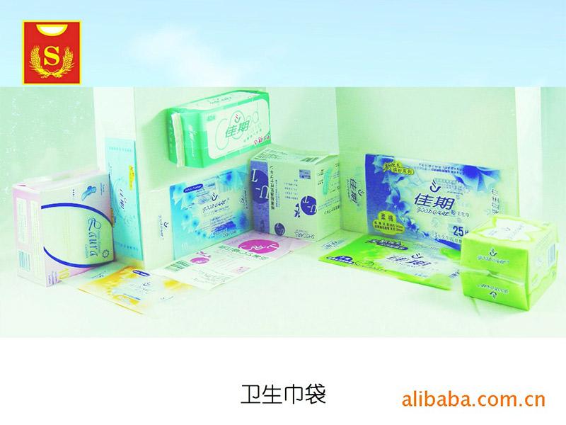 卫生用品包装袋-供应定制卫生巾包装袋