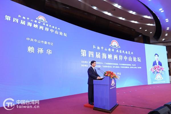 第四届海峡两岸中山论坛在广东中山开幕