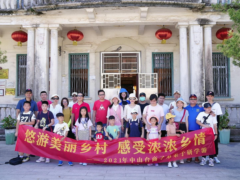 2021年中山台商子弟亲子研学游活动成功举办