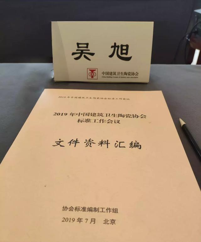 卓远·能量砖参与中国建筑卫生陶瓷行业标准制订