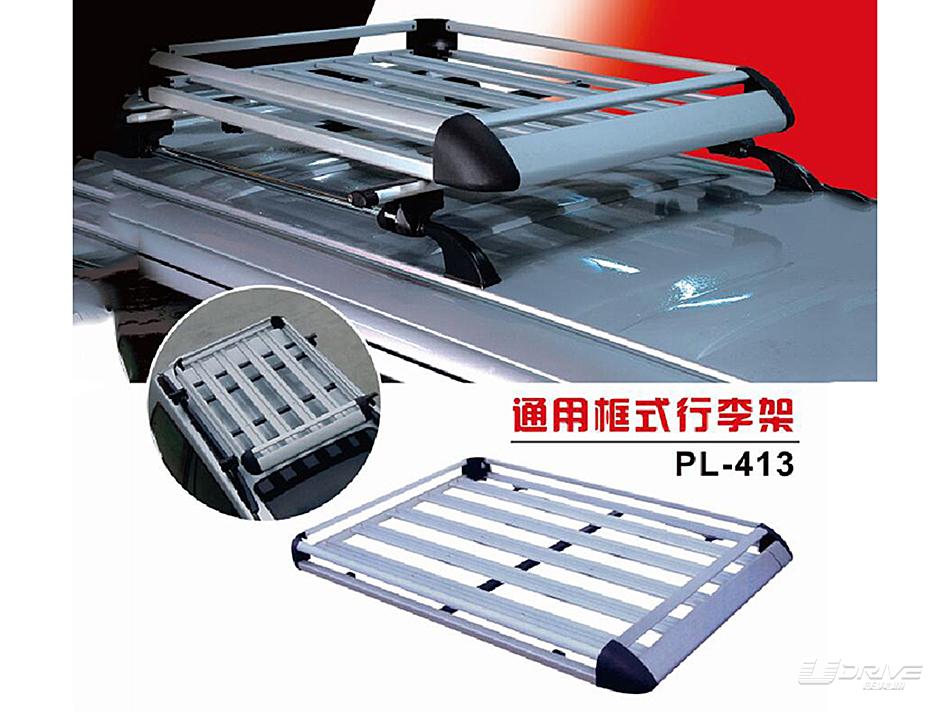 PL-413通用框式行李架