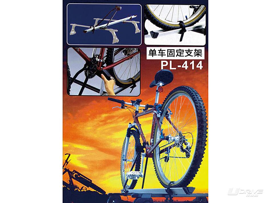 PL-414单车固定支架
