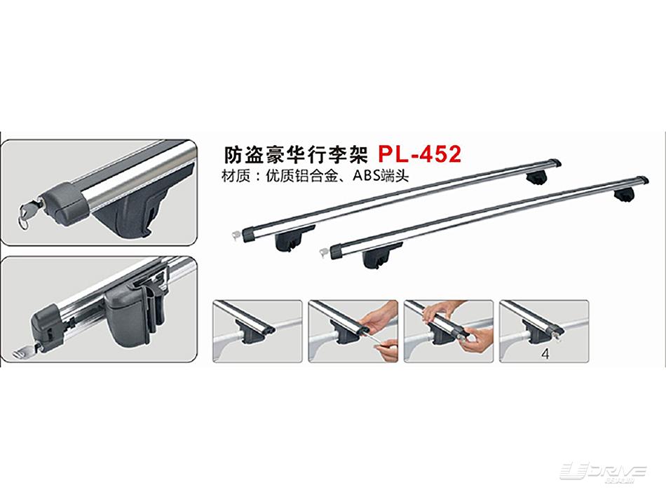 PL-452防盗豪华行李架