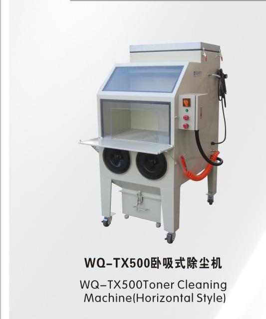 WQ-TX500卧吸式除尘机