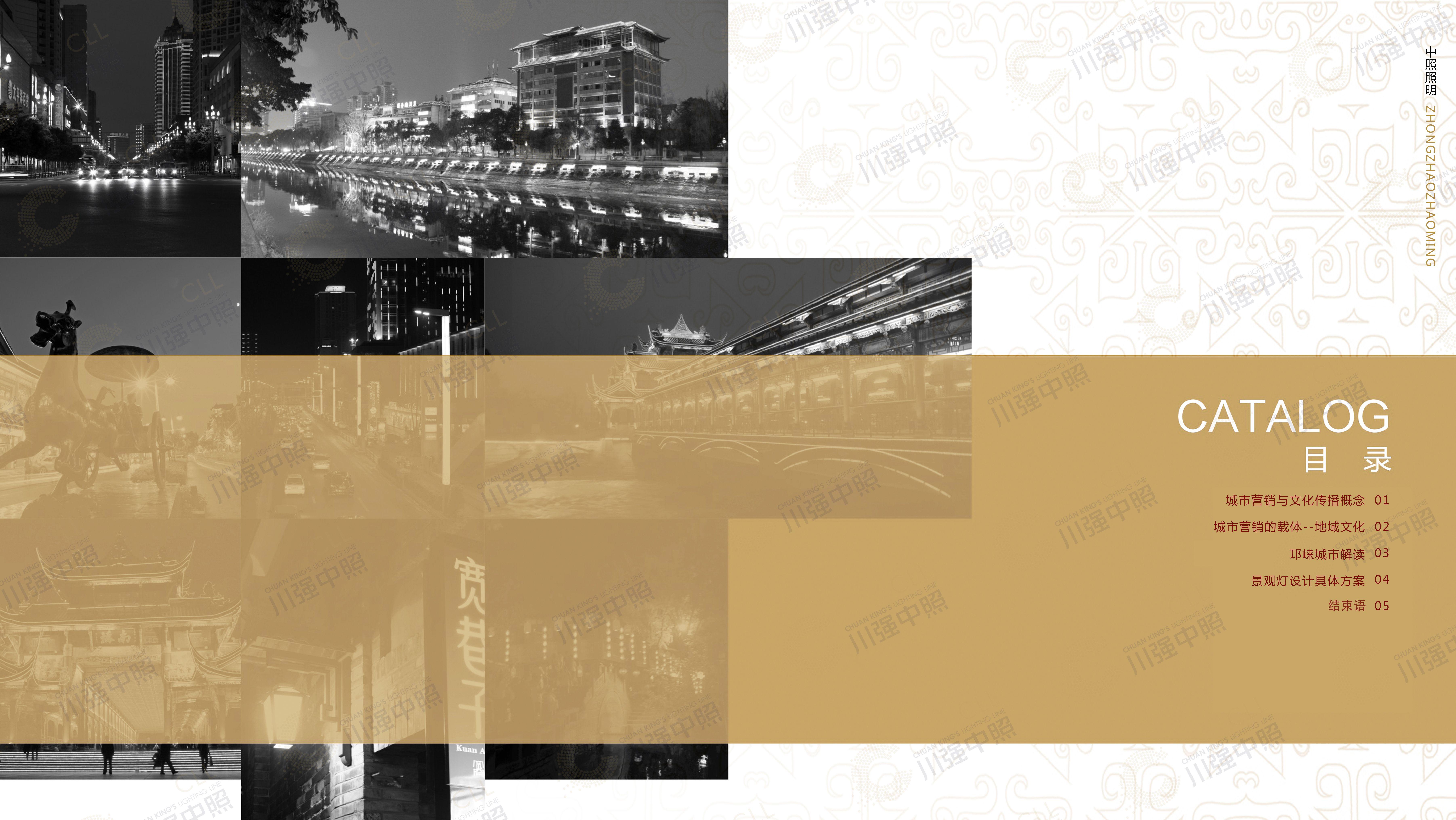 邛崃 • 道路景观照明灯型设计方案